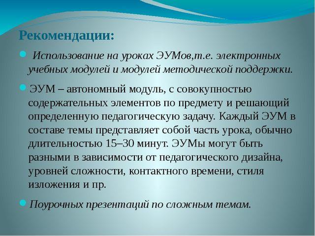 Рекомендации: Использование на уроках ЭУМов,т.е. электронных учебных модулей...