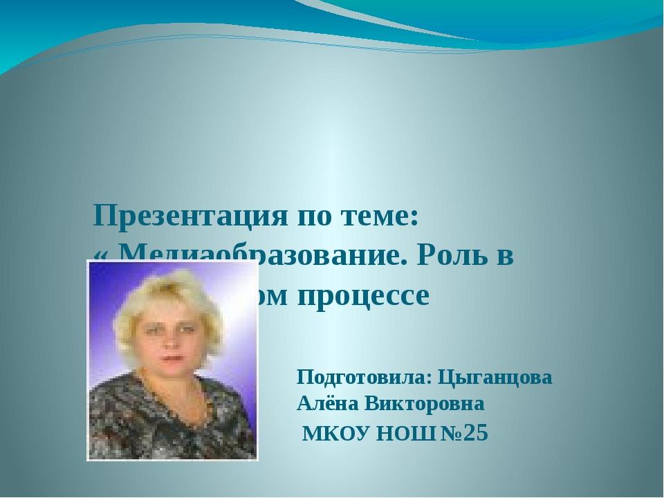 Презентация по теме: « Медиаобразование. Роль в современном процессе обучени...
