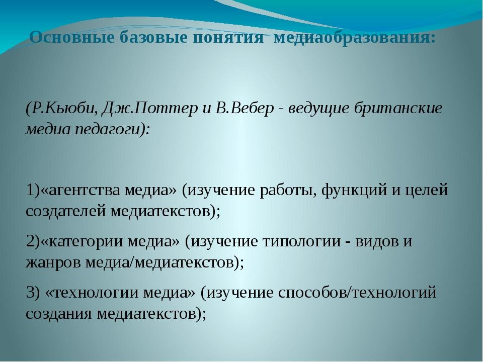 Основные базовые понятия медиаобразования: (Р.Кьюби, Дж.Поттер и В.Вебер - ве...