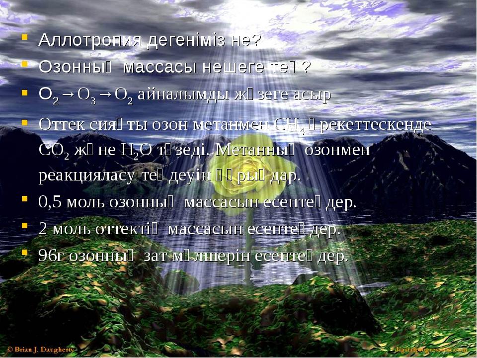Аллотропия дегеніміз не? Озонның массасы нешеге тең? О2→О3→О2 айналымды жүзег...