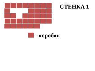 - коробок СТЕНКА 1