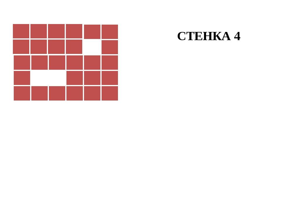 СТЕНКА 4