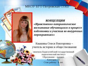 МКОУ БГО Петровская СОШ Квашина Олеся Викторовна – учитель истории и общество