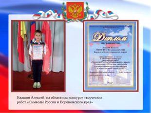 Квашин Алексей на областном конкурсе творческих работ «Символы России и Воро