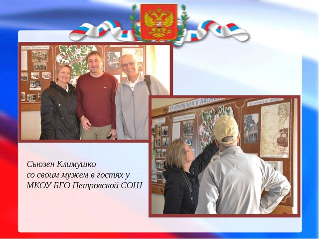 Сьюзен Климушко со своим мужем в гостях у МКОУ БГО Петровской СОШ