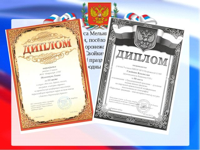 2011 год – ученица 11 класса Мельникова Алина заняла III место в секции «Моё...