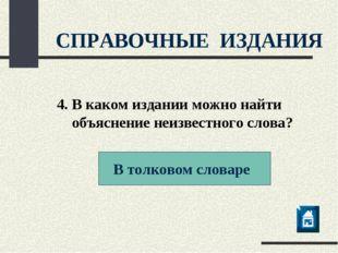 СПРАВОЧНЫЕ ИЗДАНИЯ В толковом словаре 4. В каком издании можно найти объяснен