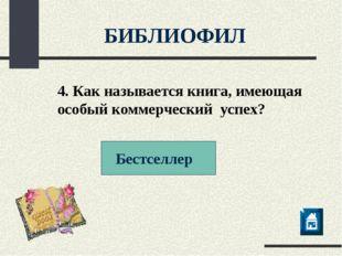 4. Как называется книга, имеющая особый коммерческий успех? Бестселлер БИБЛИО