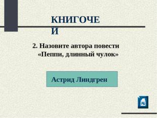 Астрид Линдгрен КНИГОЧЕЙ 2. Назовите автора повести «Пеппи, длинный чулок»