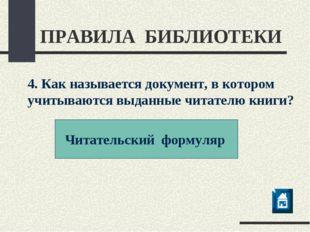 ПРАВИЛА БИБЛИОТЕКИ 4. Как называется документ, в котором учитываются выданные
