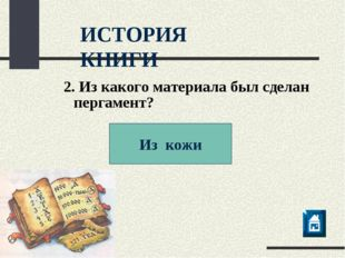 ИСТОРИЯ КНИГИ 2. Из какого материала был сделан пергамент? Из кожи