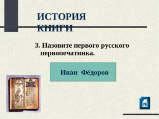 ИСТОРИЯ КНИГИ 3. Назовите первого русского первопечатника. Иван Фёдоров