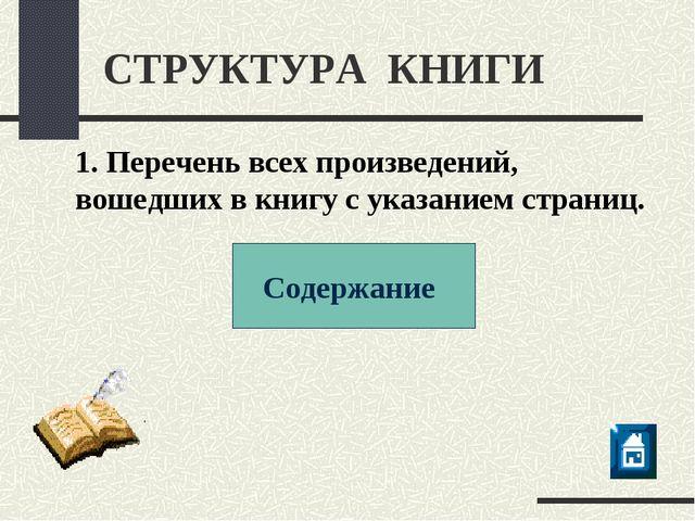 СТРУКТУРА КНИГИ 1. Перечень всех произведений, вошедших в книгу с указанием с...