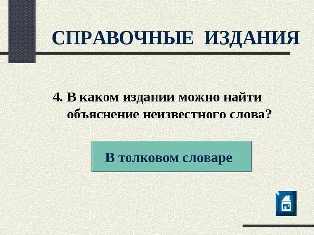 СПРАВОЧНЫЕ ИЗДАНИЯ В толковом словаре 4. В каком издании можно найти объяснен...