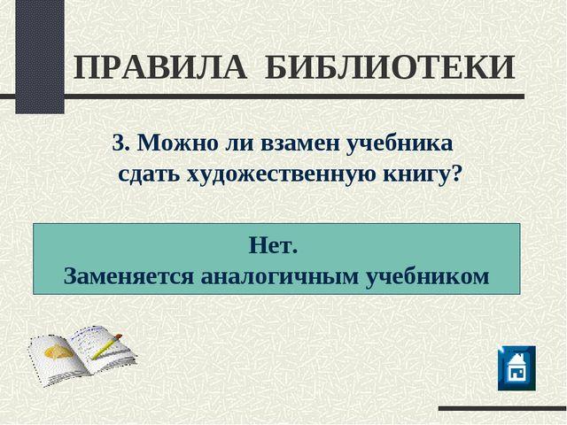 ПРАВИЛА БИБЛИОТЕКИ 3. Можно ли взамен учебника сдать художественную книгу? Не...