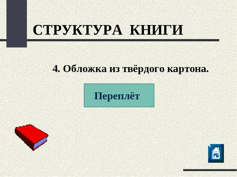 СТРУКТУРА КНИГИ 4. Обложка из твёрдого картона. Переплёт