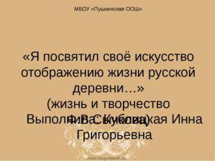 «Я посвятил своё искусство отображению жизни русской деревни…» (жизнь и творч