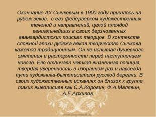 Окончание АХ Сычковым в 1900 году пришлось на рубеж веков, с его фейерверком