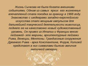 Жизнь Сычкова не была богата внешними событиями. Одним из самых ярких его жиз