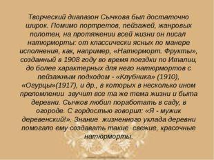 Творческий диапазон Сычкова был достаточно широк. Помимо портретов, пейзажей,