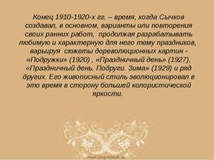 Конец 1910-1920-х гг. – время, когда Сычков создавал, в основном, варианты ил
