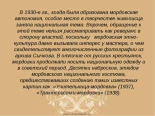 В 1930-е гг., когда была образована мордовская автономия, особое место в твор