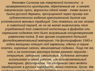 Феномен Сычкова как творческой личности - в приверженности критериям, обретен
