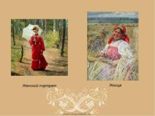 Женский портрет Жница
