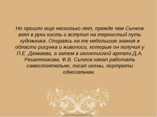 Но прошло еще несколько лет, прежде чем Сычков взял в руки кисть и вступил на