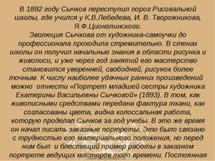 В 1892 году Сычков переступил порог Рисовальной школы, где учился у К.В.Лебед