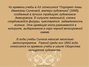 """Ко времени учебы в АХ относится """"Портрет Анны Ивановны Сычковой, матери худож"""