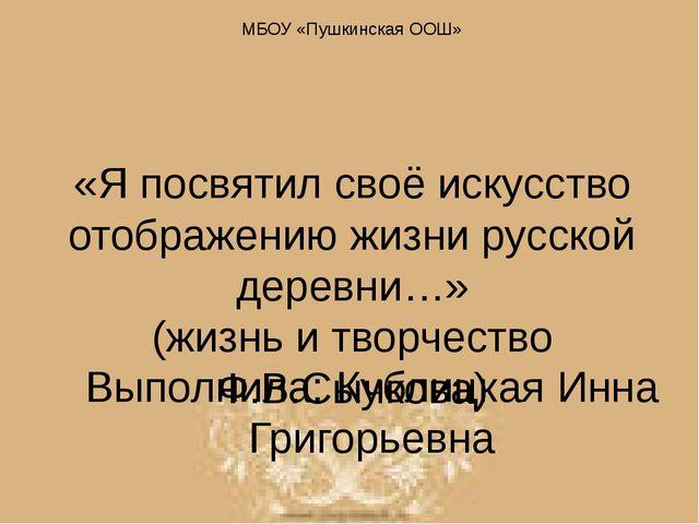 «Я посвятил своё искусство отображению жизни русской деревни…» (жизнь и творч...