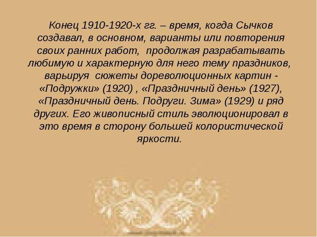 Конец 1910-1920-х гг. – время, когда Сычков создавал, в основном, варианты ил...
