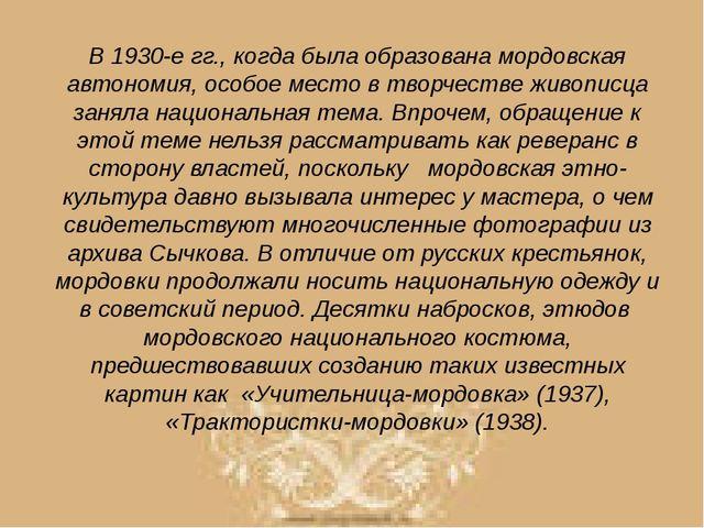 В 1930-е гг., когда была образована мордовская автономия, особое место в твор...