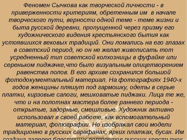Феномен Сычкова как творческой личности - в приверженности критериям, обретен...