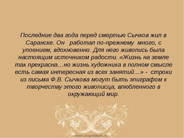 Последние два года перед смертью Сычков жил в Саранске. Он работал по-прежнем...