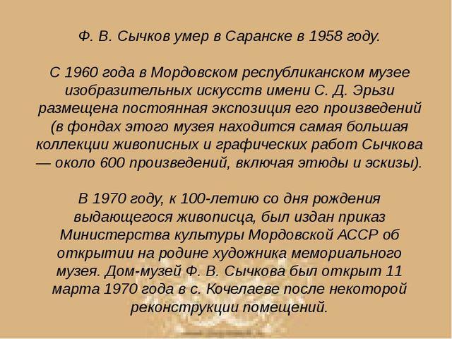 Ф. В. Сычков умер в Саранске в 1958 году.  С 1960 года в Мордовском республи...
