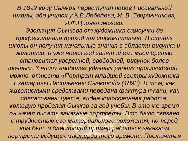 В 1892 году Сычков переступил порог Рисовальной школы, где учился у К.В.Лебед...