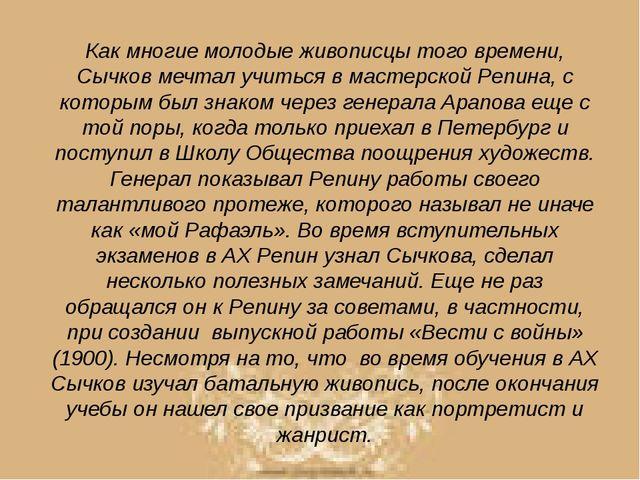 Как многие молодые живописцы того времени, Сычков мечтал учиться в мастерской...