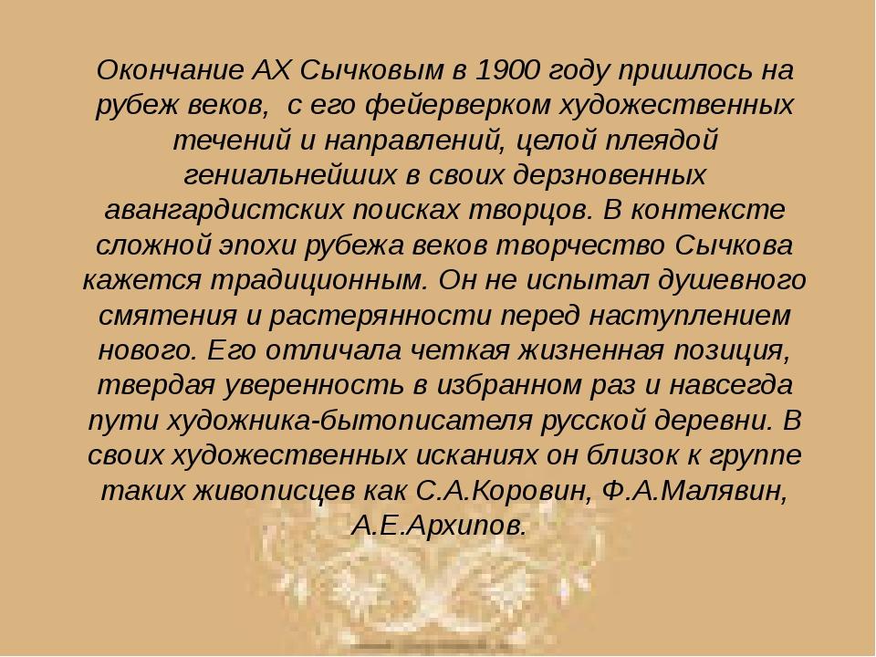Окончание АХ Сычковым в 1900 году пришлось на рубеж веков, с его фейерверком...