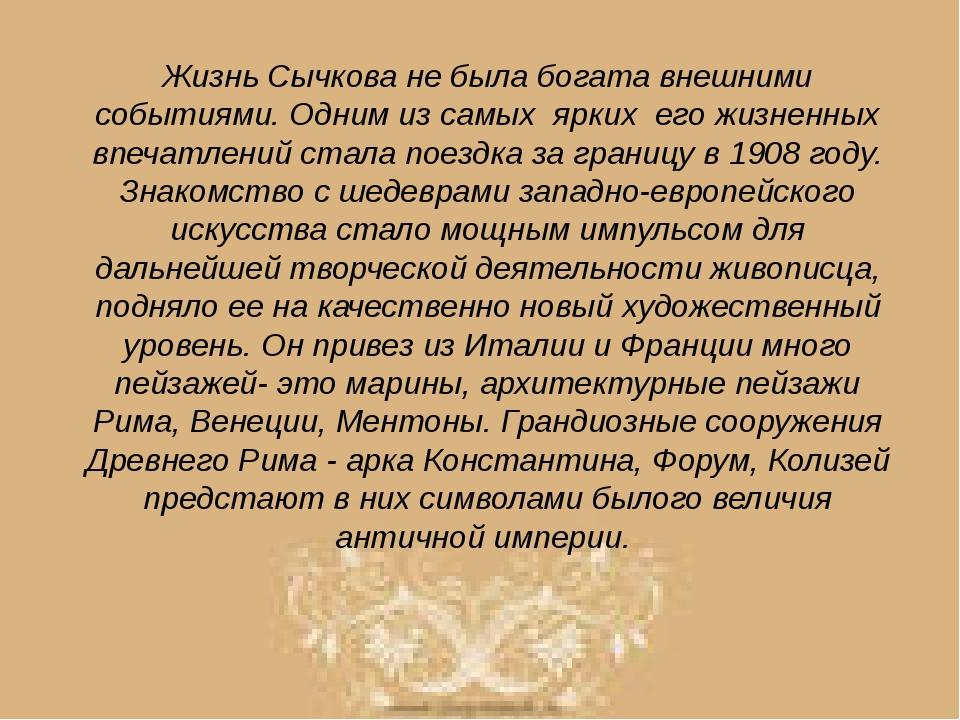 Жизнь Сычкова не была богата внешними событиями. Одним из самых ярких его жиз...