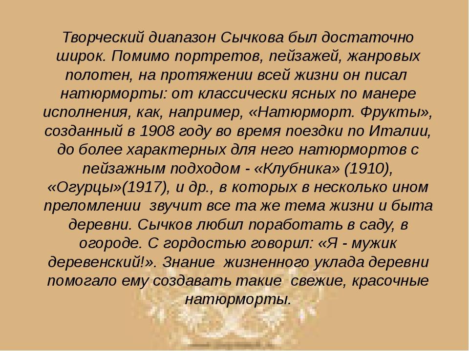 Творческий диапазон Сычкова был достаточно широк. Помимо портретов, пейзажей,...