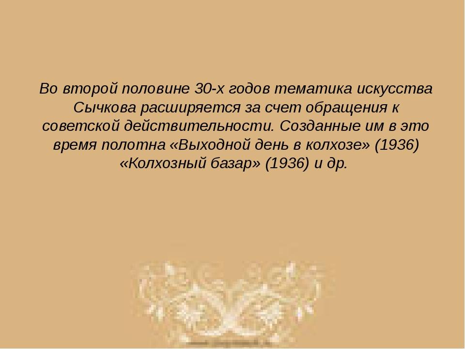 Во второй половине 30-х годов тематика искусства Сычкова расширяется за счет...