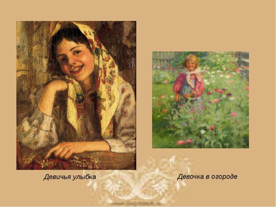 Девичья улыбка Девочка в огороде