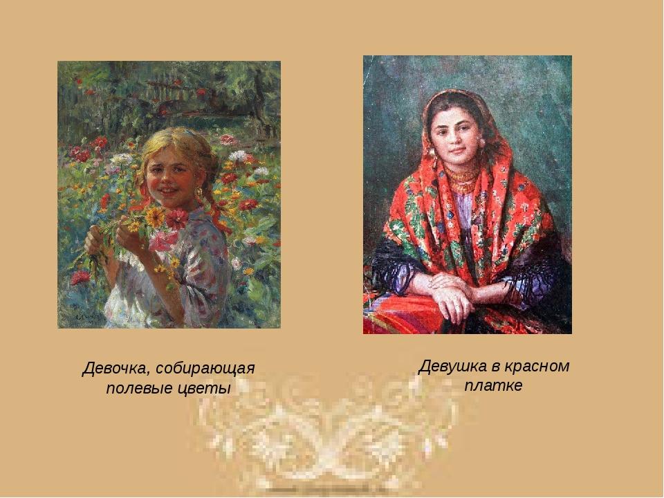 Девочка, собирающая полевые цветы Девушка в красном платке