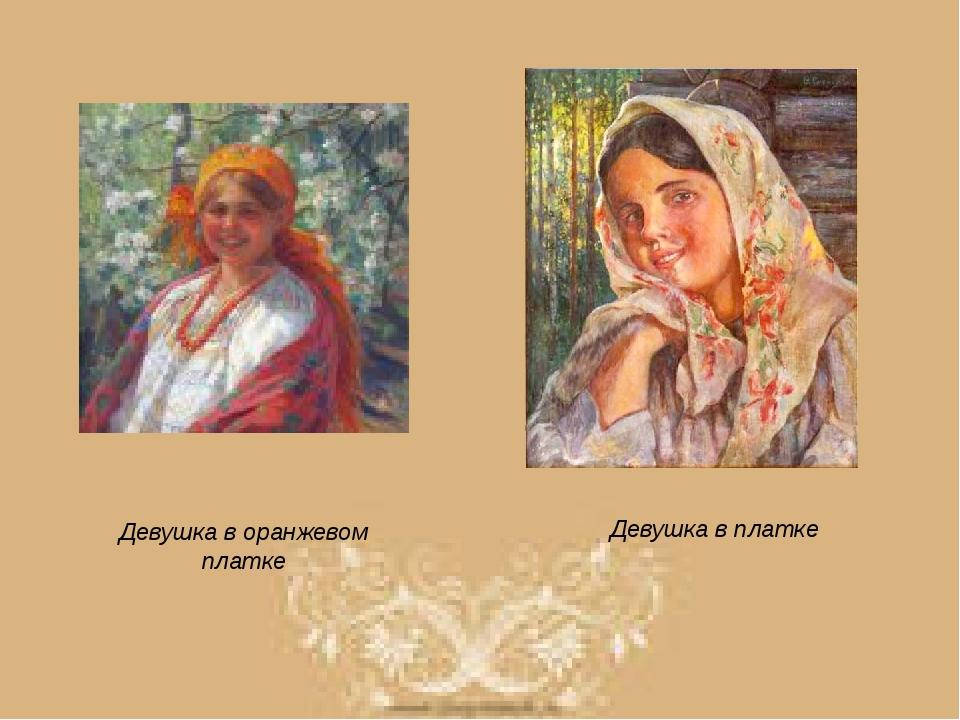 Девушка в оранжевом платке Девушка в платке