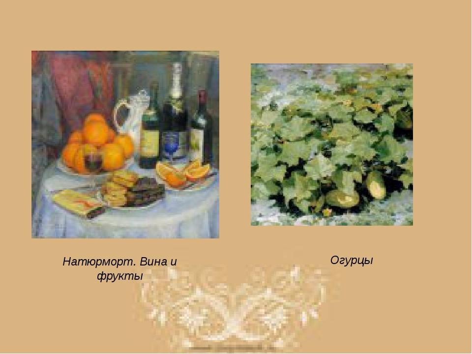 Натюрморт. Вина и фрукты Огурцы