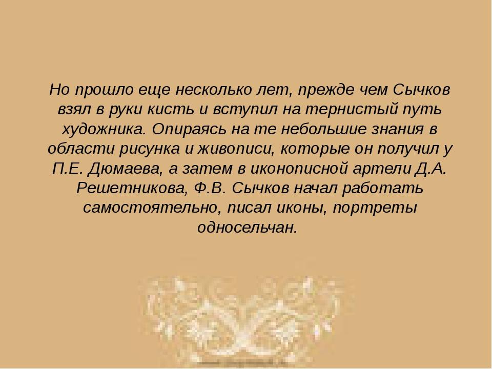 Но прошло еще несколько лет, прежде чем Сычков взял в руки кисть и вступил на...