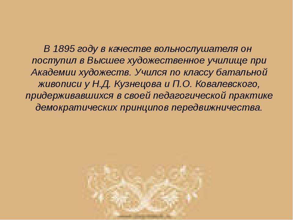 В 1895 году в качестве вольнослушателя он поступил в Высшее художественное уч...
