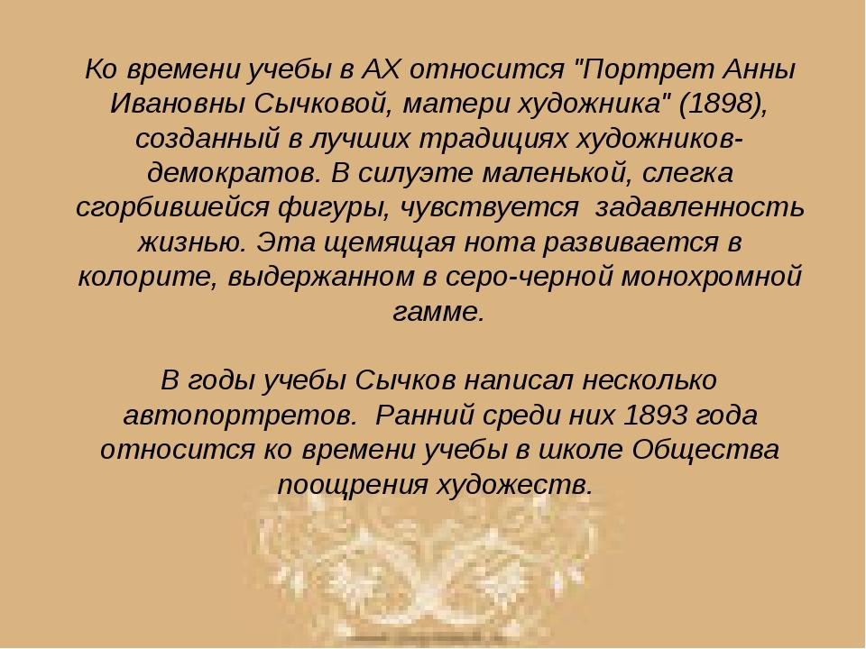 """Ко времени учебы в АХ относится """"Портрет Анны Ивановны Сычковой, матери худож..."""